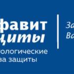 Описание компании Азбука Защиты (ООО «Азбука Защиты»)